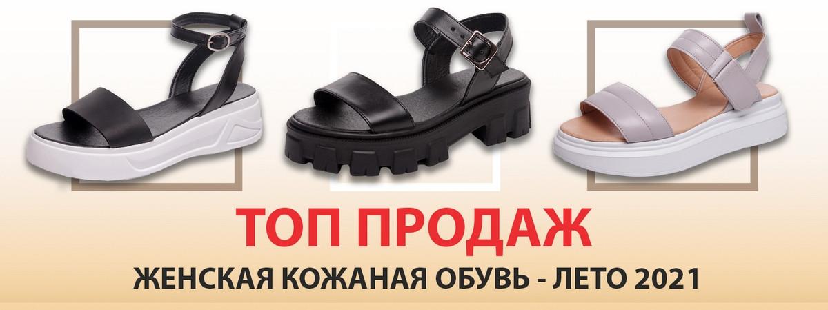 Прайм-Опт - продаж взуття оптом