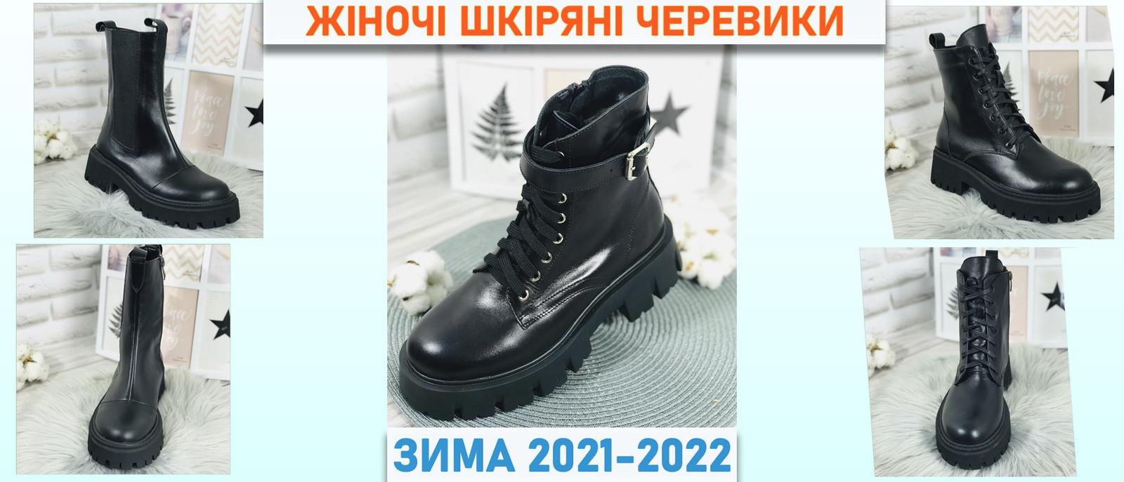Шкіряні Жіночі Черевики Оптом - Новинки Зима-2022 - Вигідна Ціна на Взуття Оптом Paradize