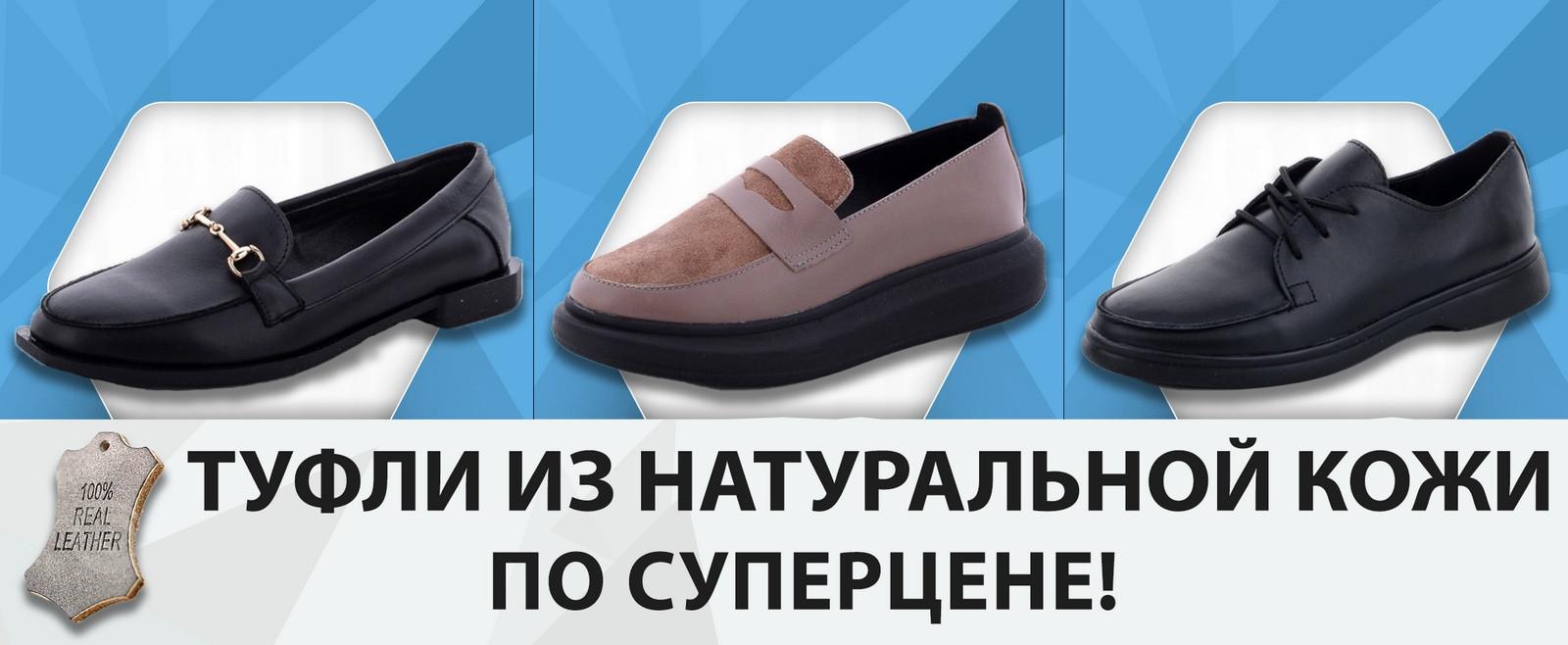 Купить женские туфли из кожи - оптовые цены