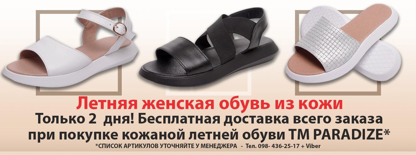 Босоножки и шлепанцы оптом - кожаная обувь Paradize