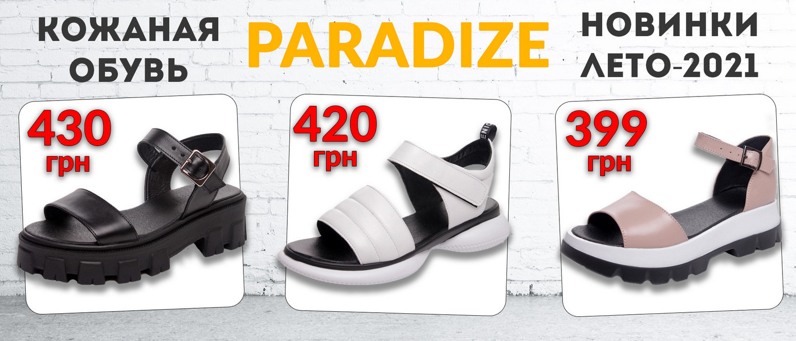 Жіноче взуття оптом - Літо 2021 - Вигідні ціни