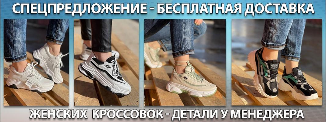Продаж кросівок оптом - спец пропозиція