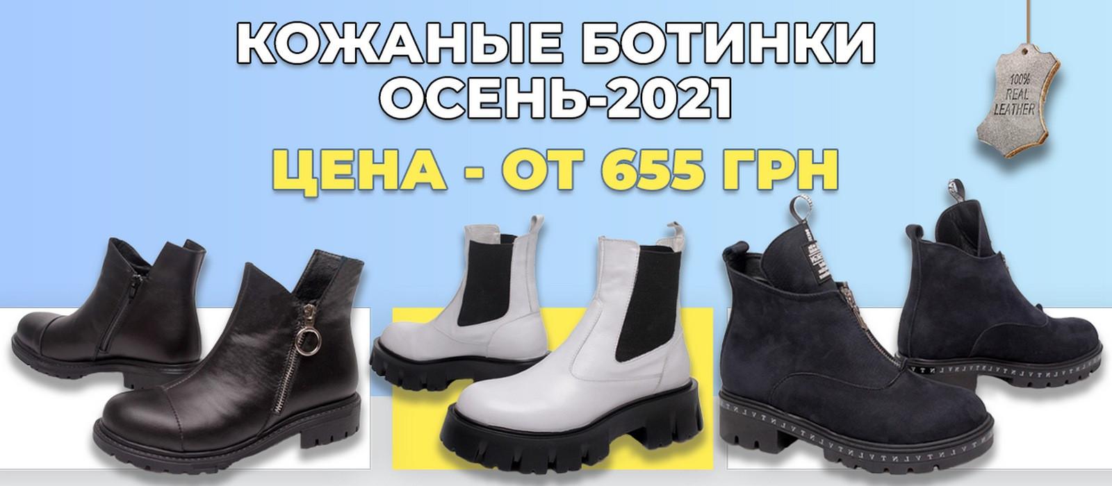 Купить женские ботинки из кожи - оптовая продажа - ПраймОпт