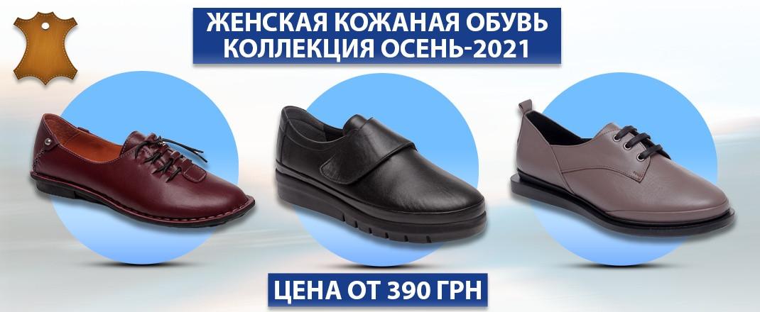 Кожаные Женские Туфли Оптом - Новые Модели Осень-2021 - По Выгодной Цене