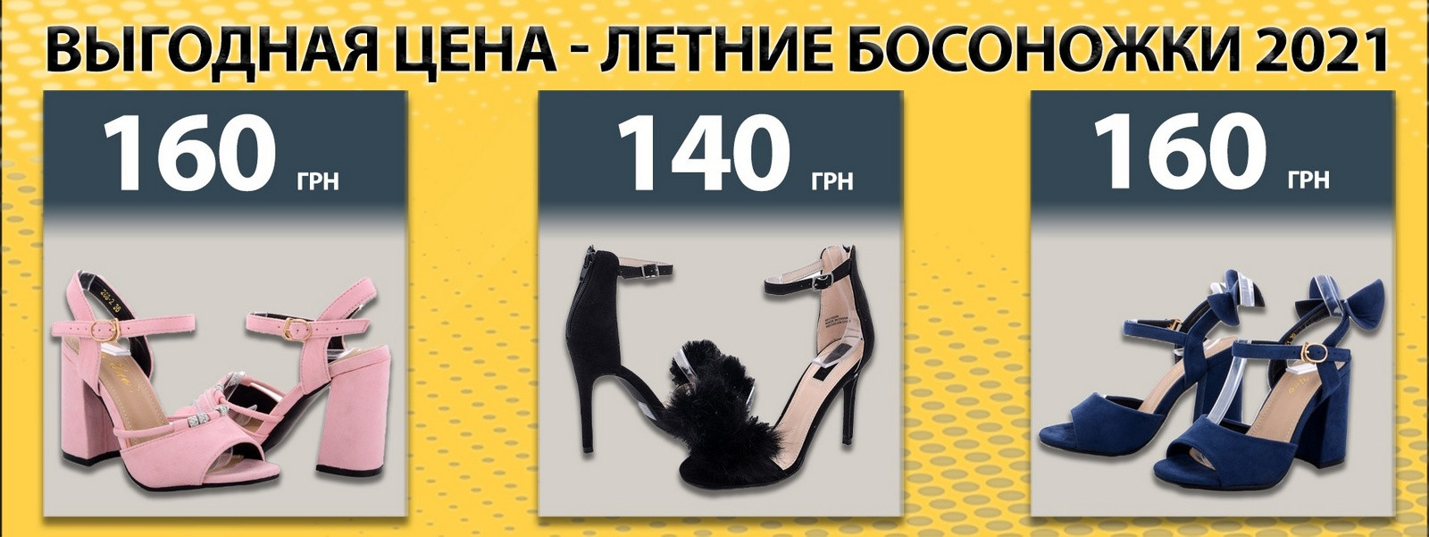Супер ціни на Прайм-Опт - продаж взуття оптом