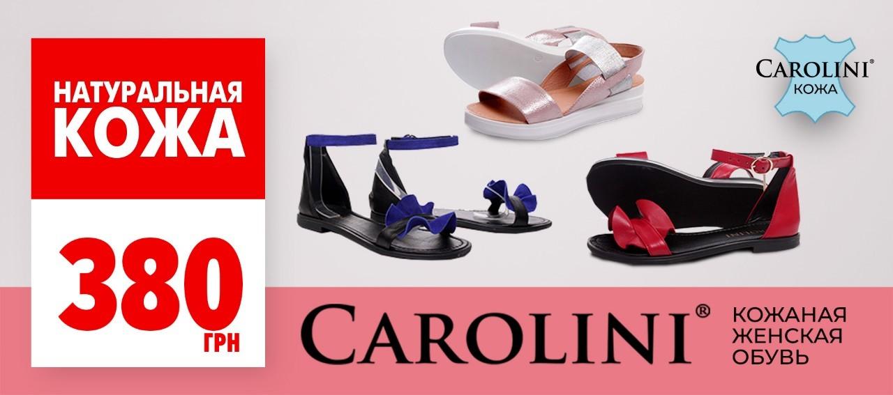 Кожаная женская обувь оптом ТМ Каролини