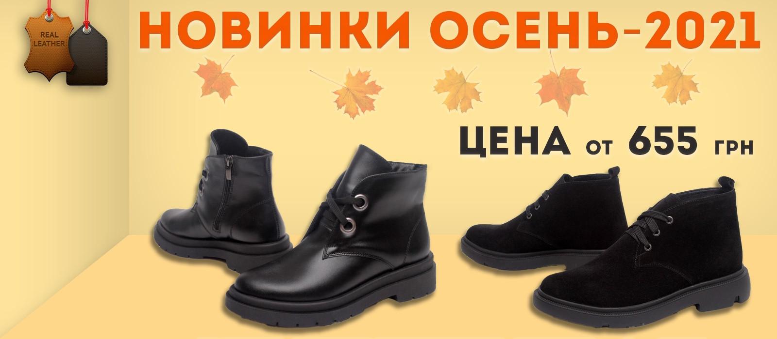 Купить женские ботинки из кожи - оптовые цены