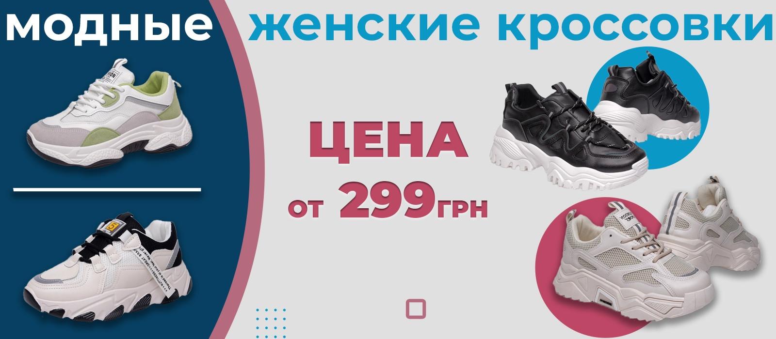 Женские Кроссовки Оптом - от 299 грн - Осень-2021