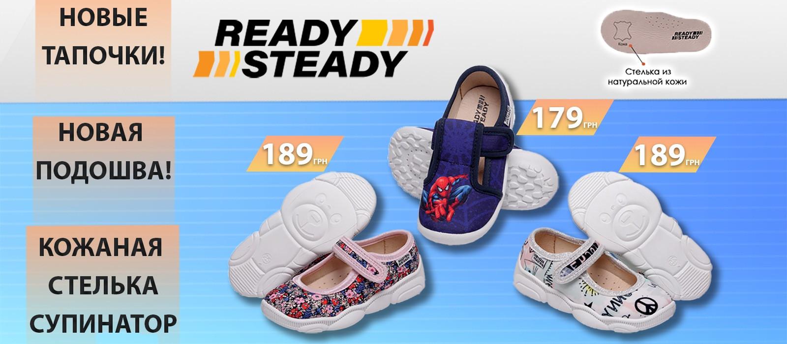 Продажа оптом детских тапочек Ready Steady