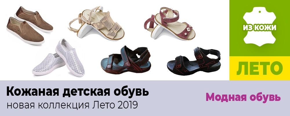 Детская обувь оптом кожа лето 2019